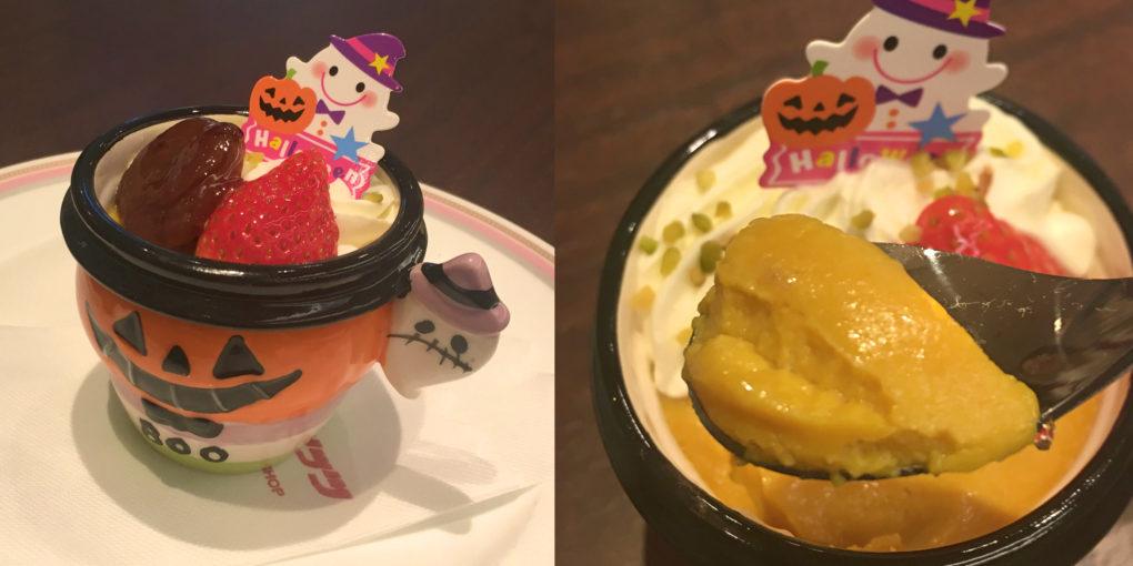 サンモリッツ ハロウィン かぼちゃプリン 北海道